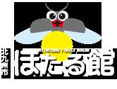 北九州市ほたる館